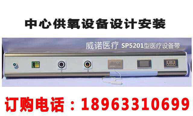 SP5201型医疗设备带