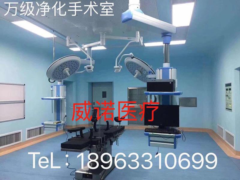 万级净化手术室
