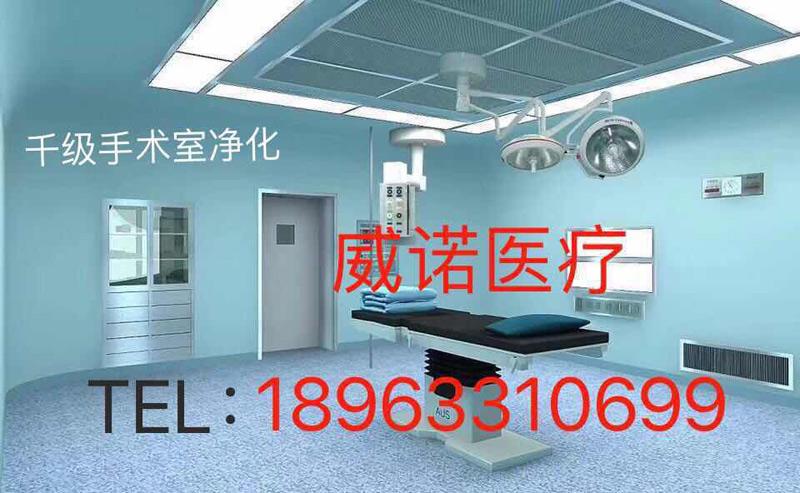 千级净化手术室